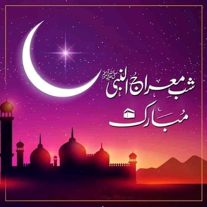 Shab-e-Meraj Latest HD Free wallpapers