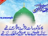 Shab e Meraj HD wallpapers 2015