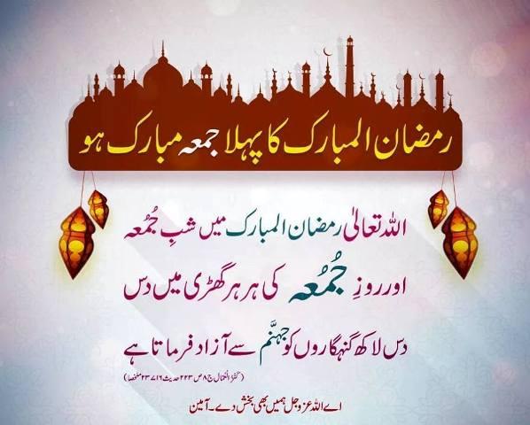 jumma mubarak in urdu text
