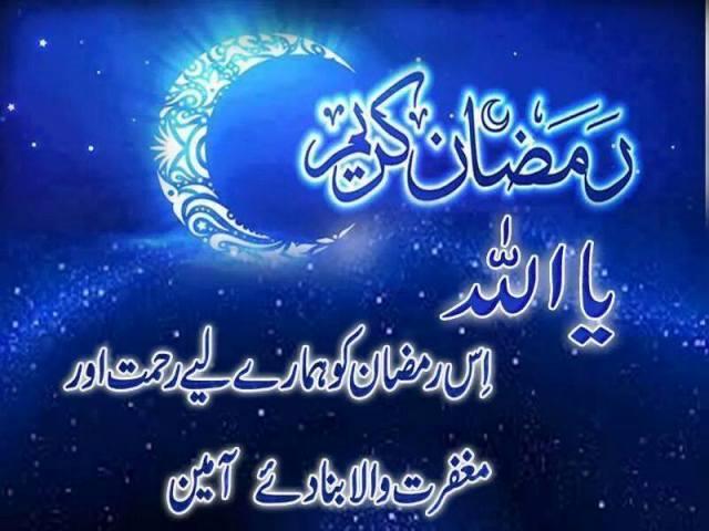 Ramadan Kareem Sms in Urdu