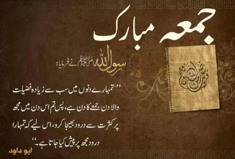Ramazan ul Mubarak Jumma Islamic Wallpapers