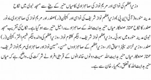 Daughter of Maryam Nawaz Mahnoor