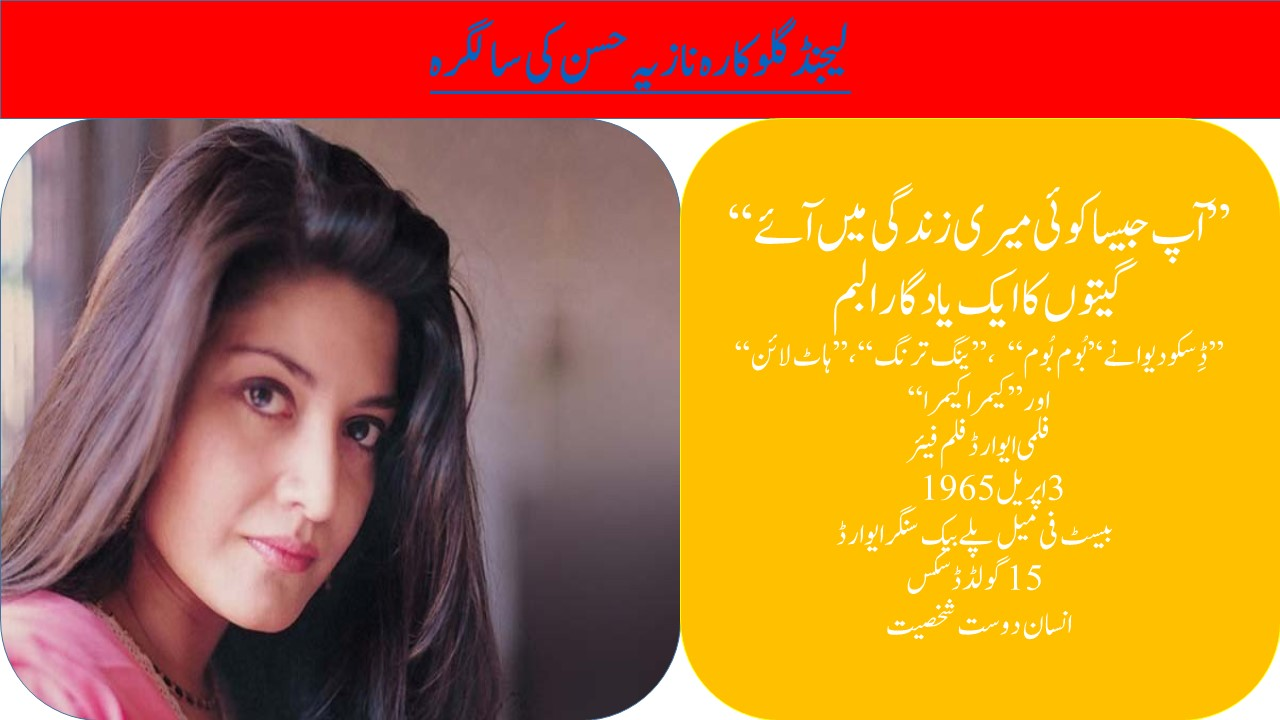 Pakistani Pop Singer Nazia Hassan Death Anniversary
