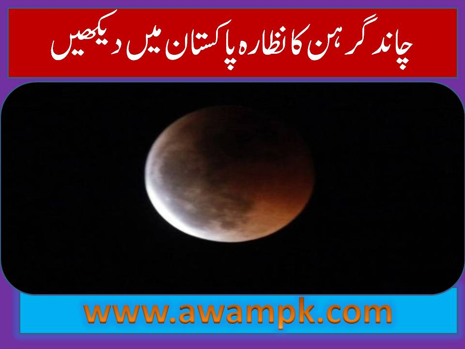 Lunar Eclipse(Chand Garehn) in Pakistan on 5th June 2020
