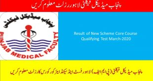 Punjab Medical Faculty(PMF)Lahore First-Year Core Course Result 2021