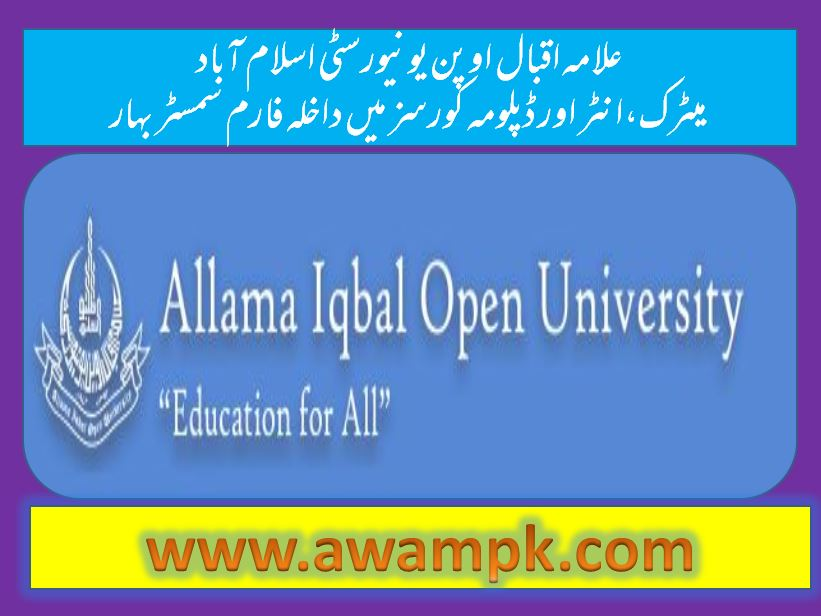 AIOU Matric Inter and Diploma Certificate (Phase I) Admission Spring 2020