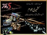 5 february kashmir day hd images