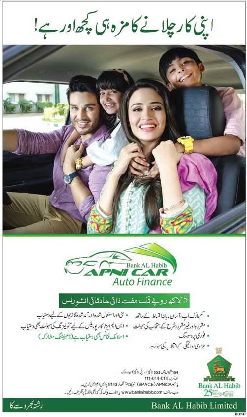 Bank AL Habib APNI CAR Apply Online