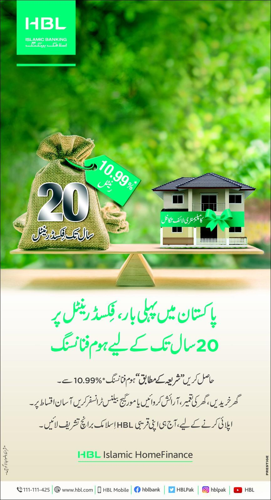 HBL HomeLoan for Salaried Individuals & Professionals
