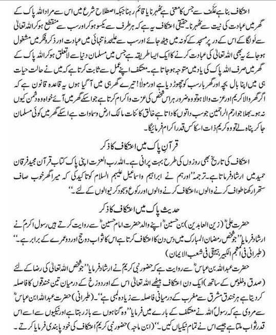 Itikaf Mein Ibabat In Urdu