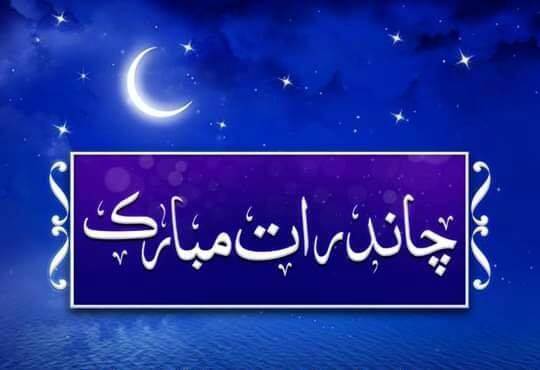 Chand Raat mubarak SMS