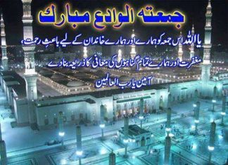 Jumma Mubarak Beautiful Images