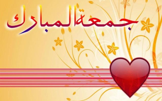 jumma mubarak sms in urdu
