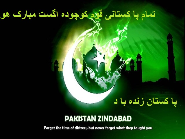 Pakistan Independence Day HD Wallpapers 2016
