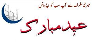 Nice wallpaper of eid ul fitr