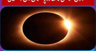 Solar Eclipse in Pakistan on 21st June 2020