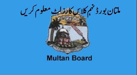 BISE Multan Class 9th Result 2016 Multan Board