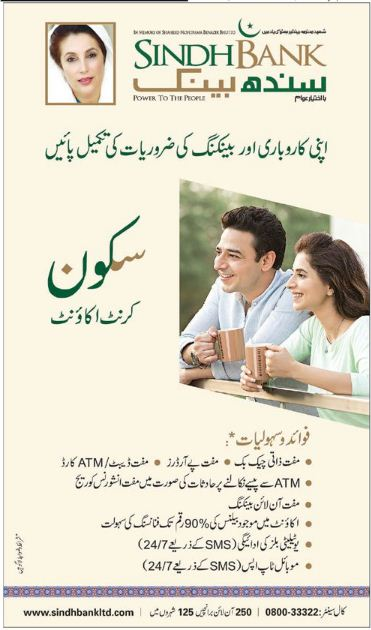 Sindh Bank Limited