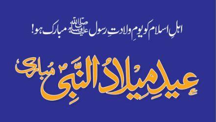 Eid Milad-un-Nabi 2016