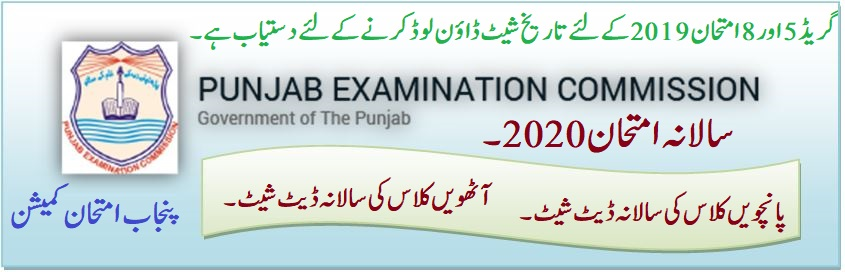 Punjab examination commission 5 Grade & 8 Grade Annual Date Sheet 2020