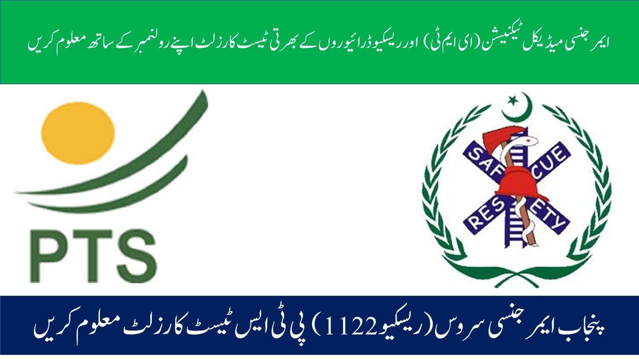 Punjab Emergency Service(Rescue 1122) PTS Test Result 2020