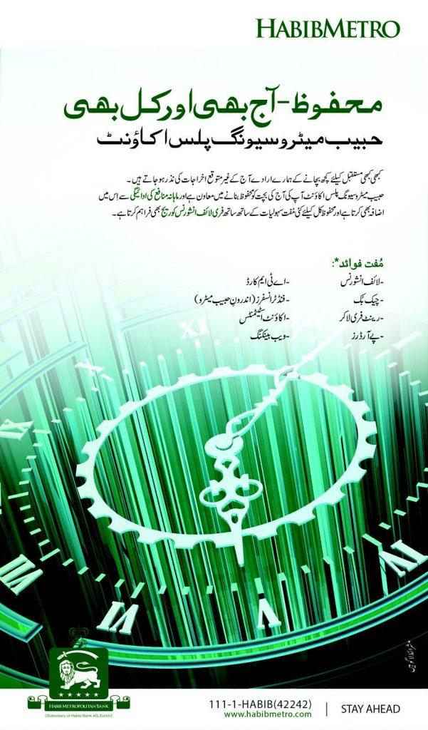 Habib Metropolitan Bank Saving Plus Account
