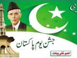 Yaum-e-Pakistan 2019