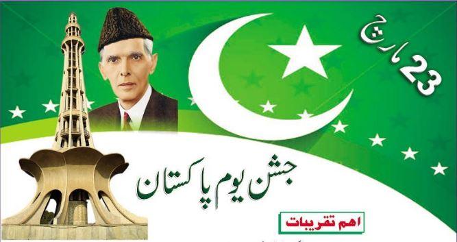 Yaum-e-Pakistan 2017