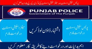 Punjab Police Station Assistant CTS Jobs 2020