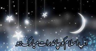 new eid ul fitr 2019 pic