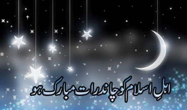 Shawwal moon Sighted in Pakistan