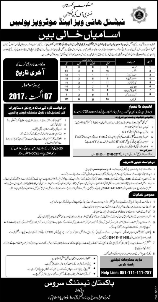 Jobs in national highway and motorway police