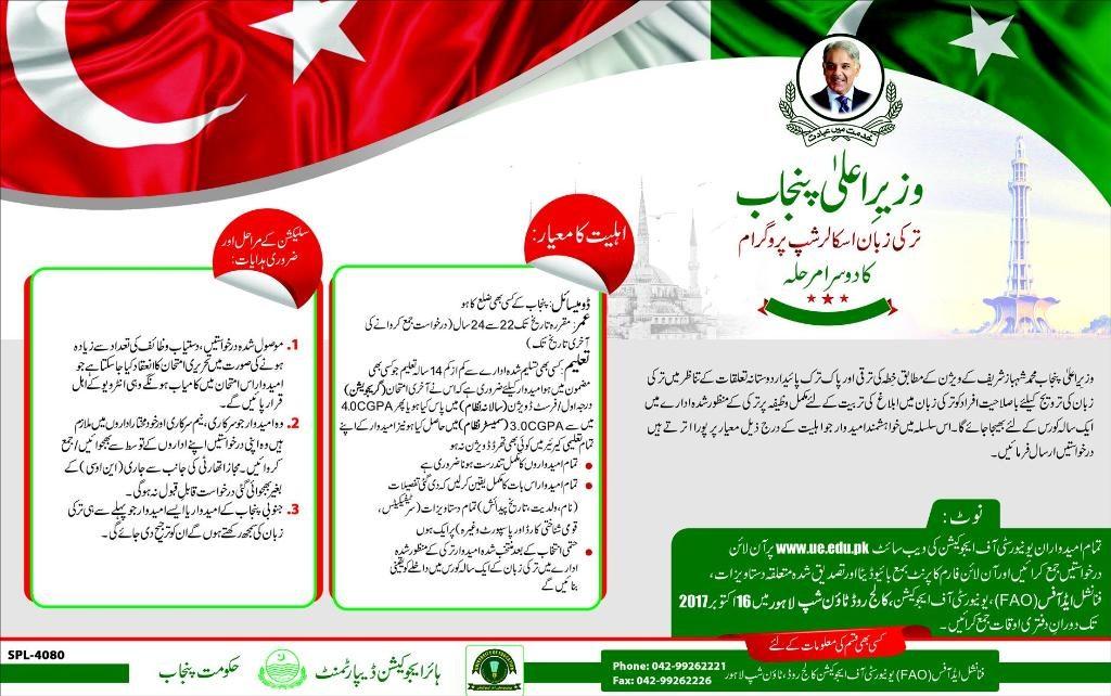 cm punjab turkish language scholarship phase 2nd