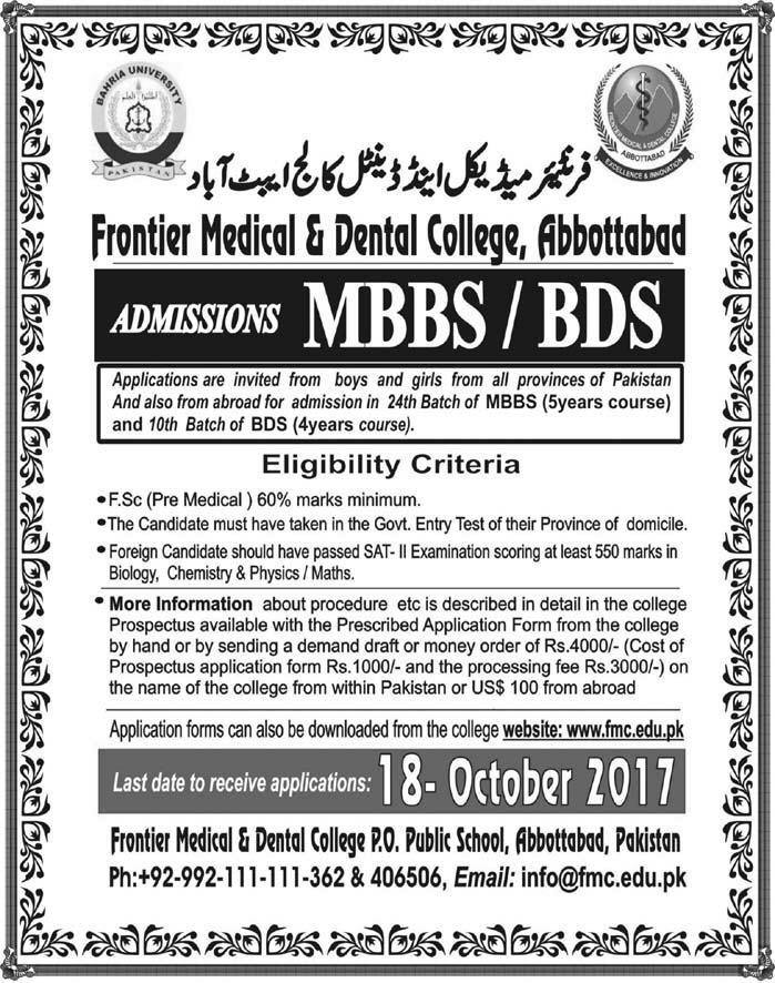 frontier medical college admission 2017