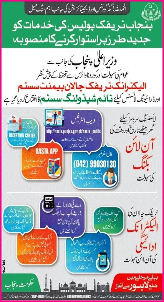 Punjab Traffic Police Online System