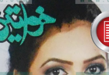 khawateen digest january 2018 read online download free