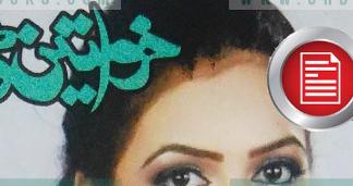khawateen digest january 2018 read online download free