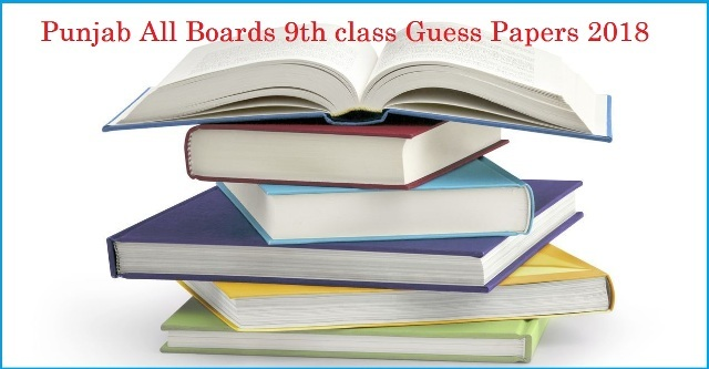 guess paper 9th class 2018