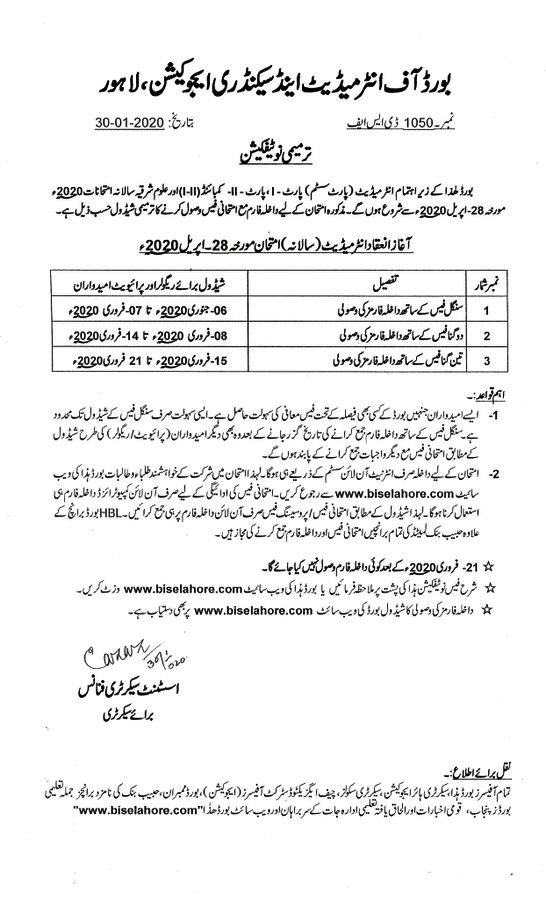 Bise Lahore Board Schedule for Online Admissions HSSC (Annual) Examination 2020.