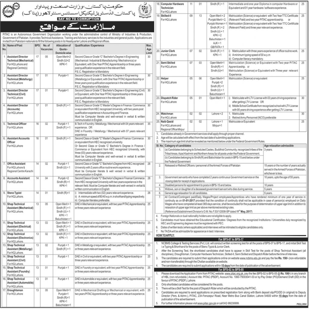 Pakistan Industrial Technical Assistance Centre (PITAC) jobs