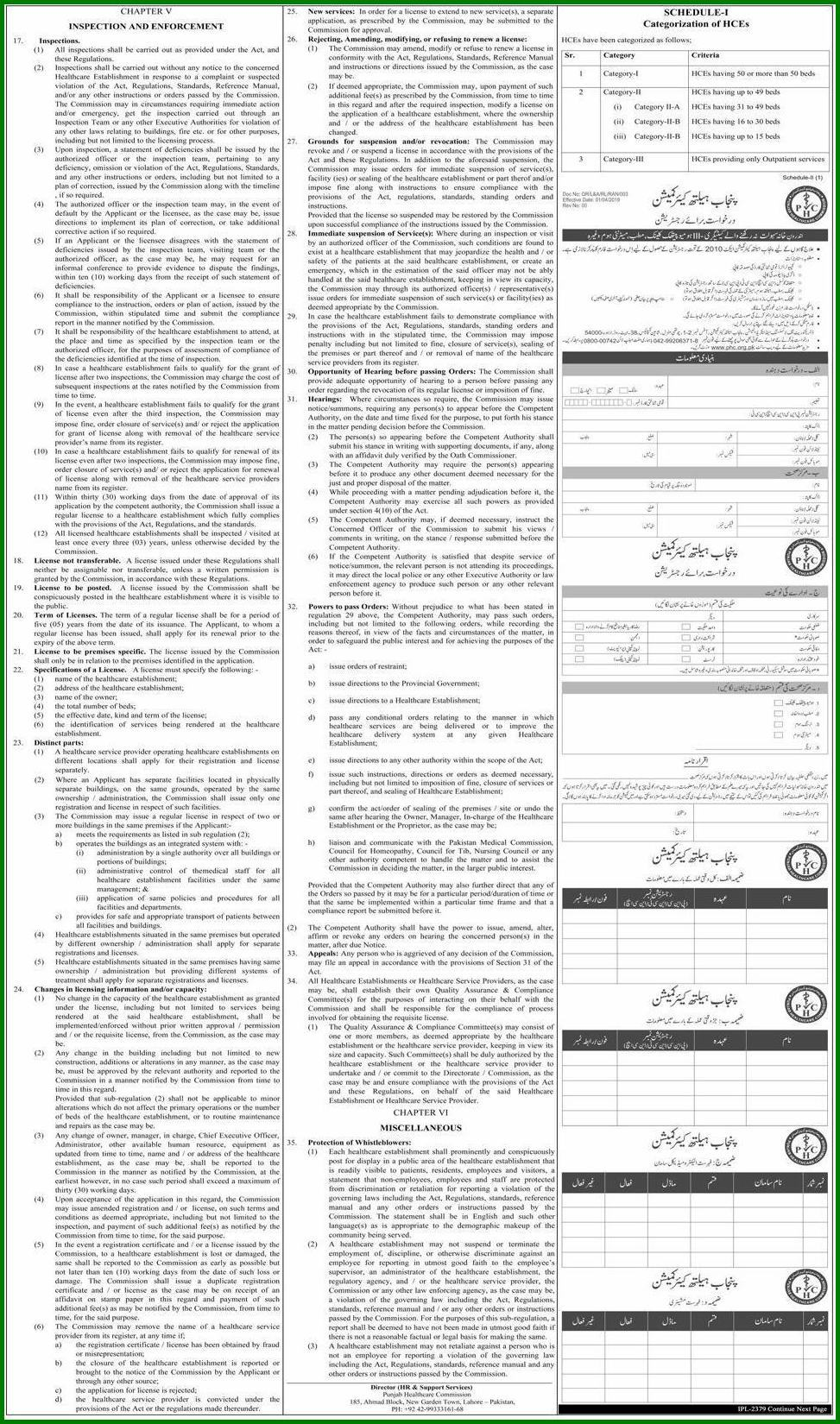 Punjab healthcare commission Download Forms