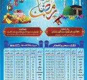 ramadan calendar 2018 lahore