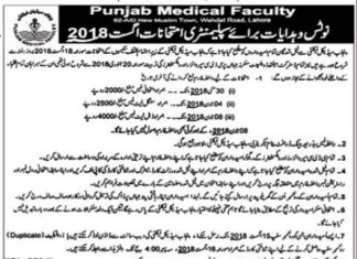PMF Lahore Punjab Medical Faculty Admissions Form 2018