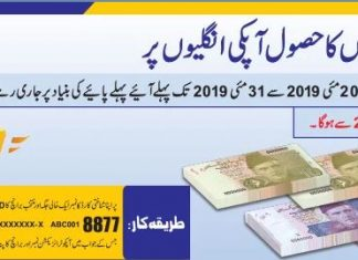 sbp new currency note