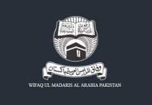 result of Wafaq Ul Madaris Al-Arabia, Pakistan