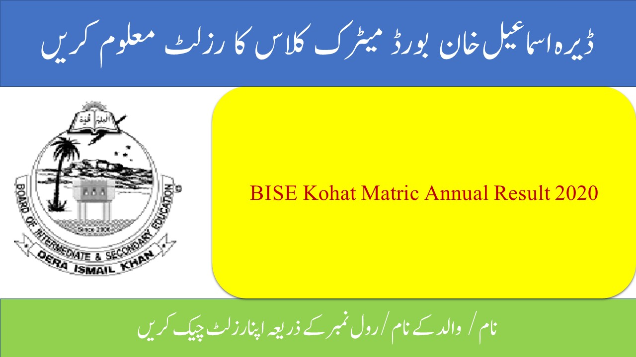 BISE Dera Ismail Khan Matric(10th Class) Annual Result 2020