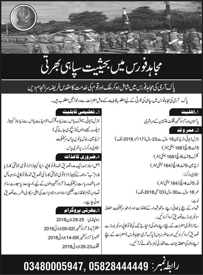 Jobs in Pak Army Mujahid Force