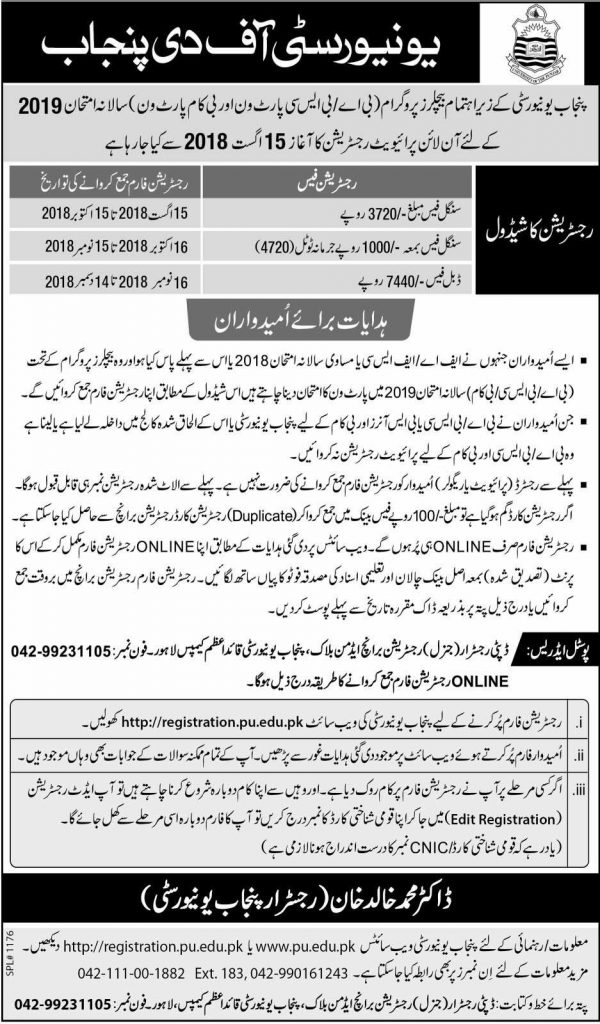 PU Lahore BA BSc Part I and Part II Annual Exam 2018 Admission Form Submit Schedule