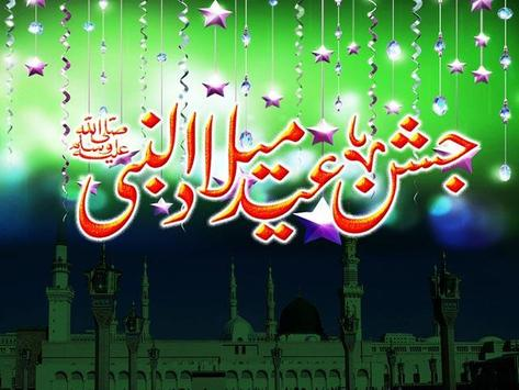 eid miladun nabi free hd wallpapers for desktop