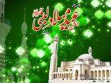 12 Rabi ul Awal hd 2018 free Wallpaper